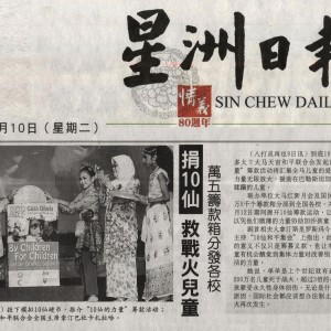 Power_of_10_sen_Gaza_Dibela_Sin_Chew_Daily copy